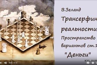 Деньги нужны для того, чтобы о них не думать: рассуждения из книги Вадима Зеланда