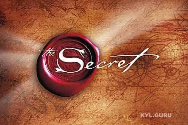 Фильм секрет и Закон Притяжения