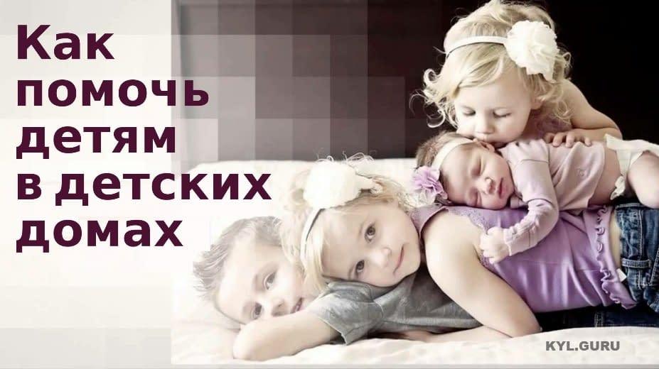 Как помочь детям в детских домах