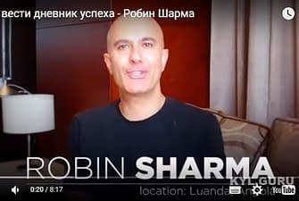 Робин Шарма: как вести Дневник Успеха и Благодарности